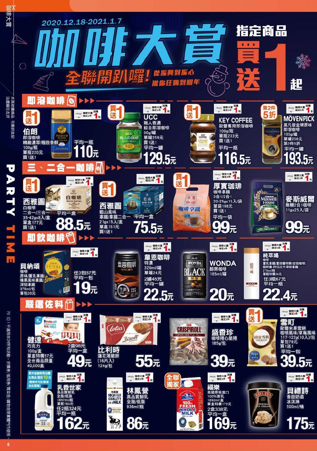pxmart20210107_000006.jpg