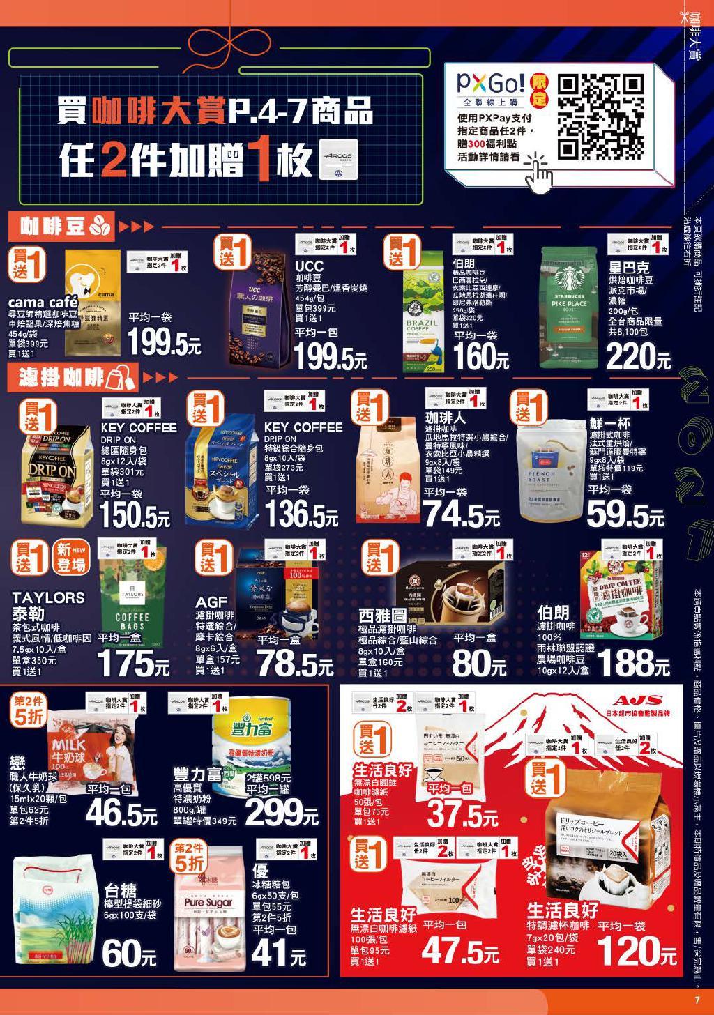 pxmart20210107_000007.jpg