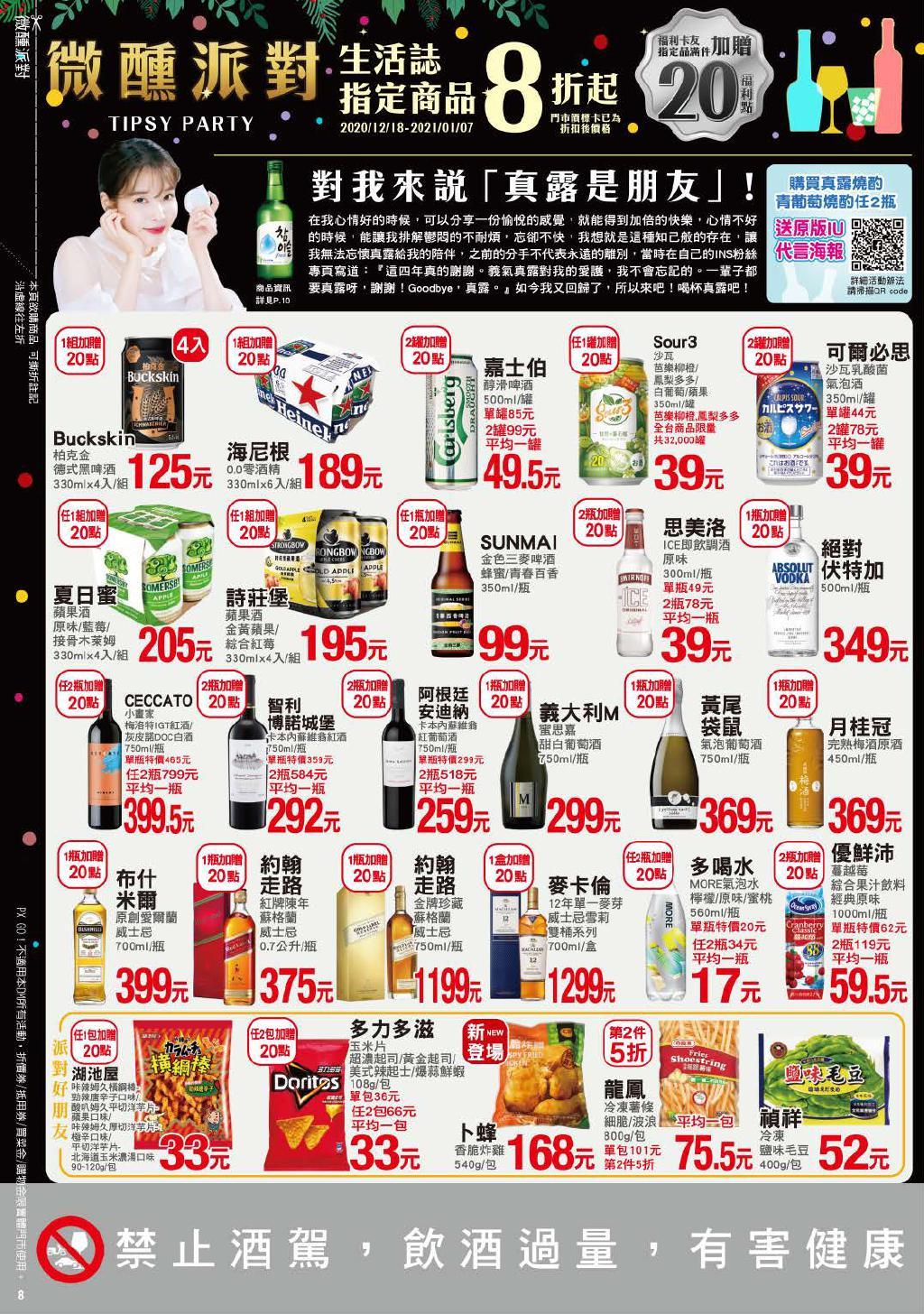 pxmart20210107_000008.jpg