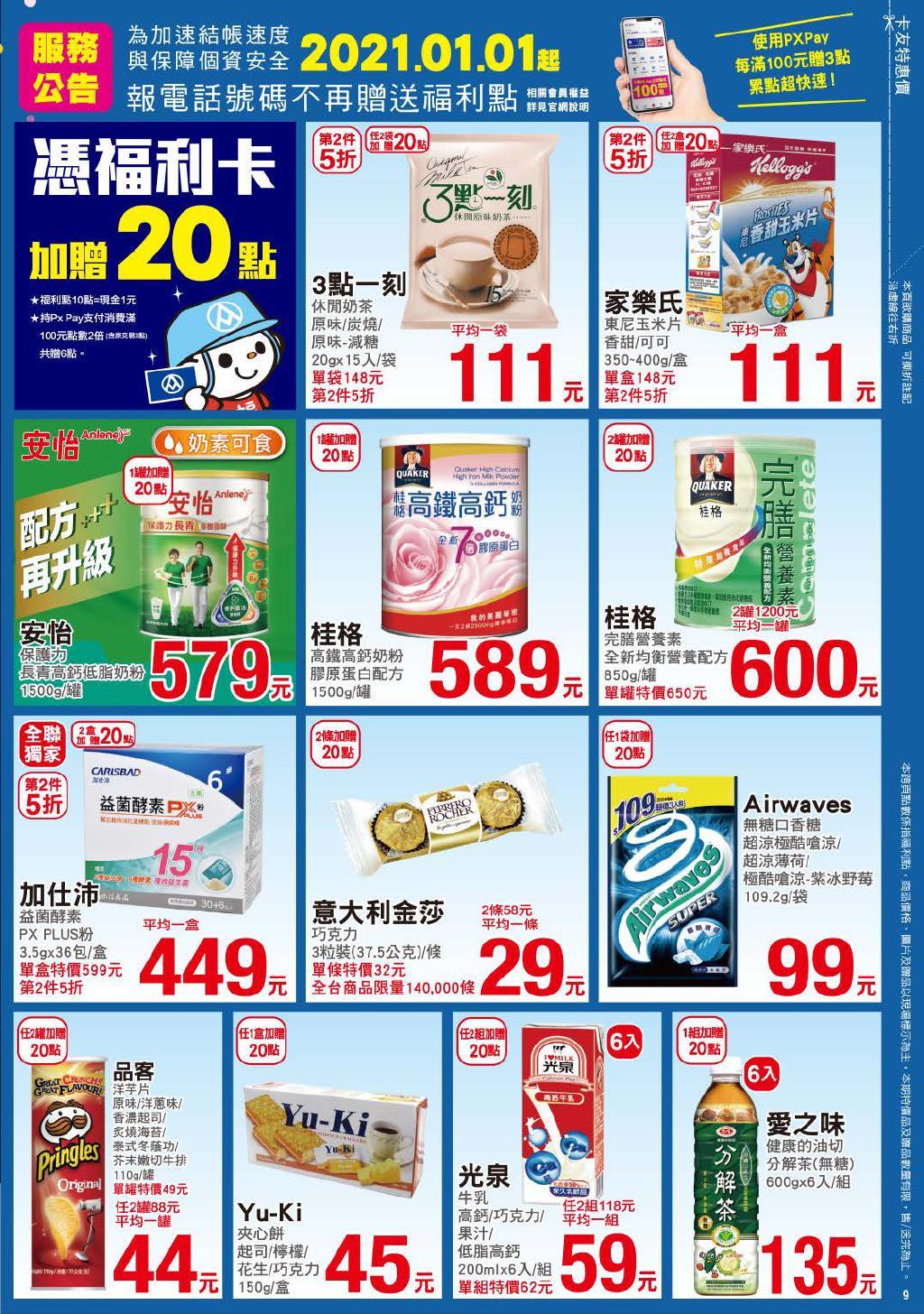 pxmart20210107_000009.jpg