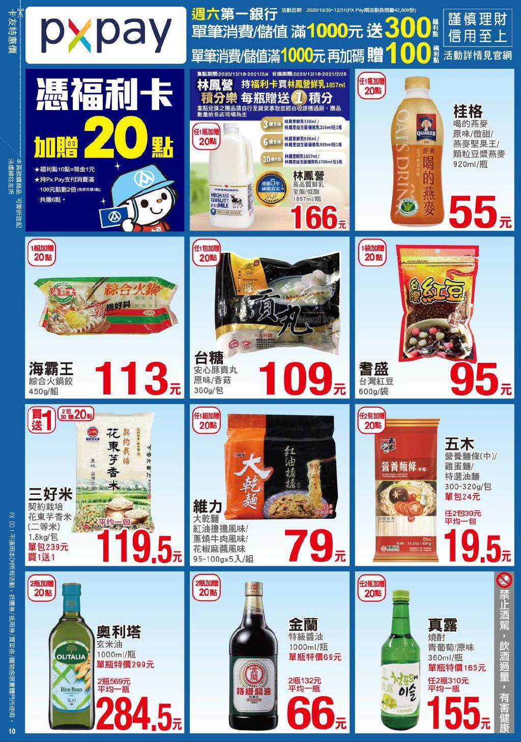 pxmart20210107_000010.jpg
