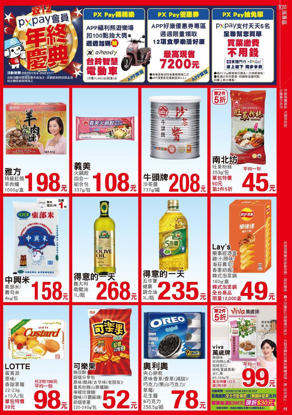 pxmart20210107_000015.jpg