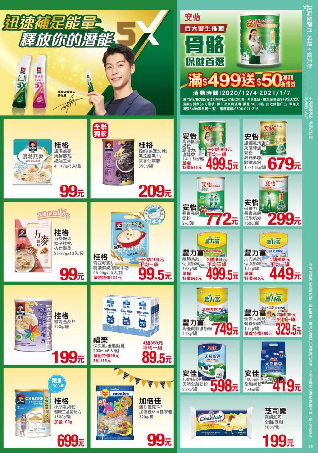 pxmart20210107_000019.jpg