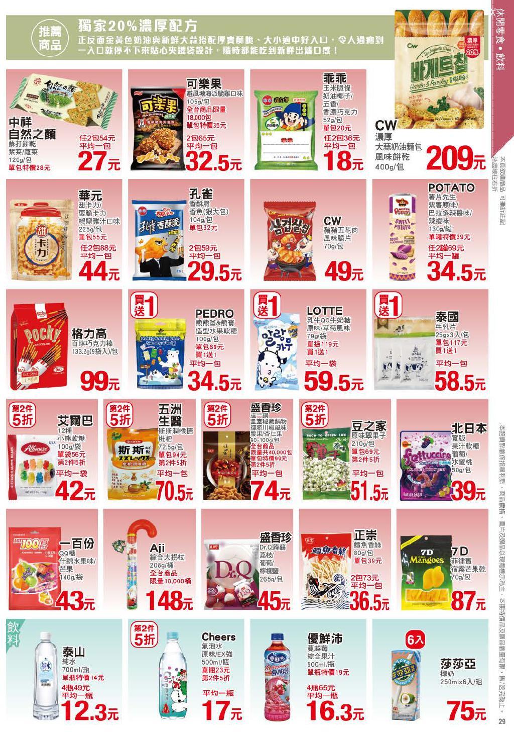 pxmart20210107_000029.jpg