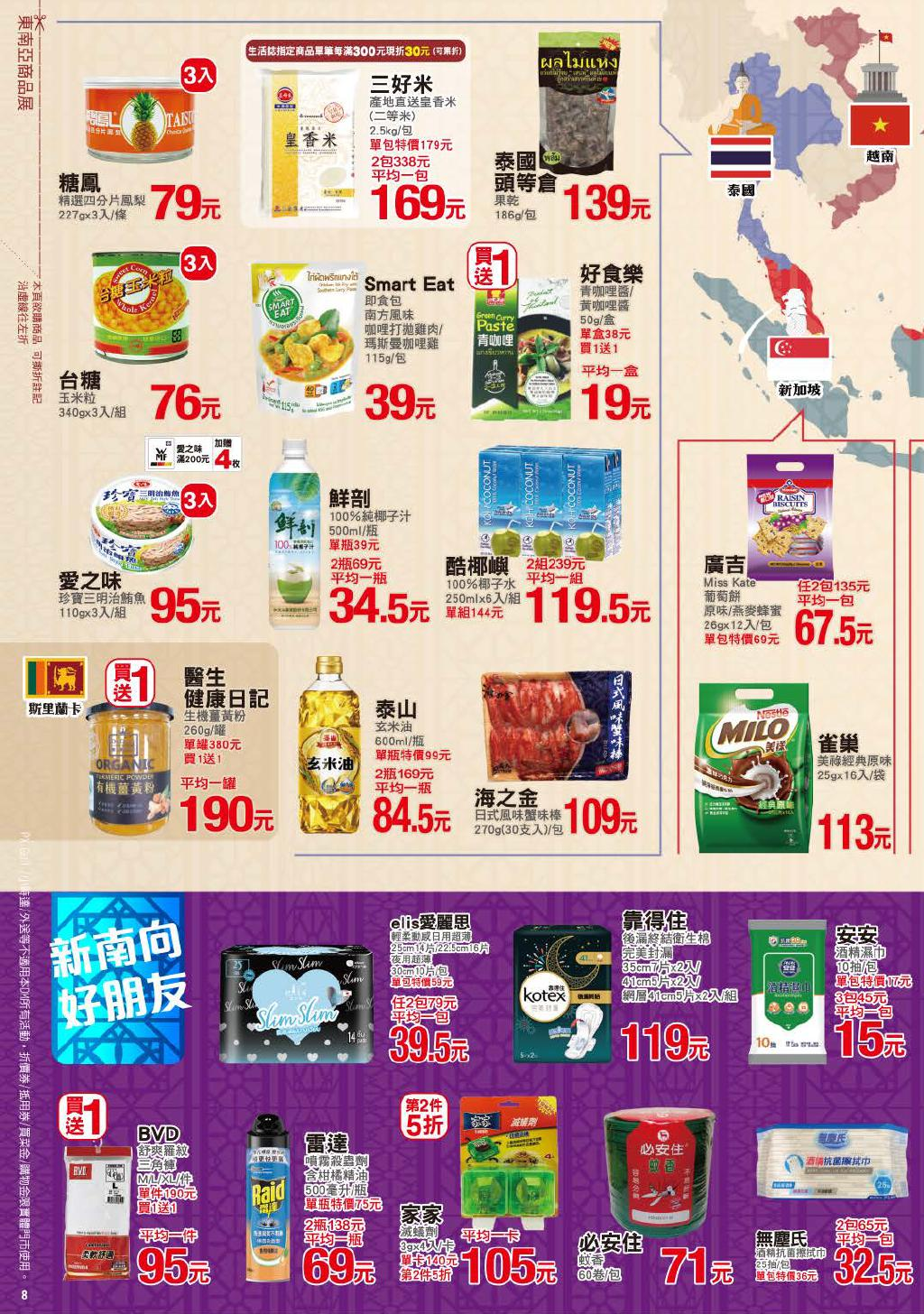 全聯福利中心 DM【2021/4/8 止】全聯生活誌》東南亞商品展