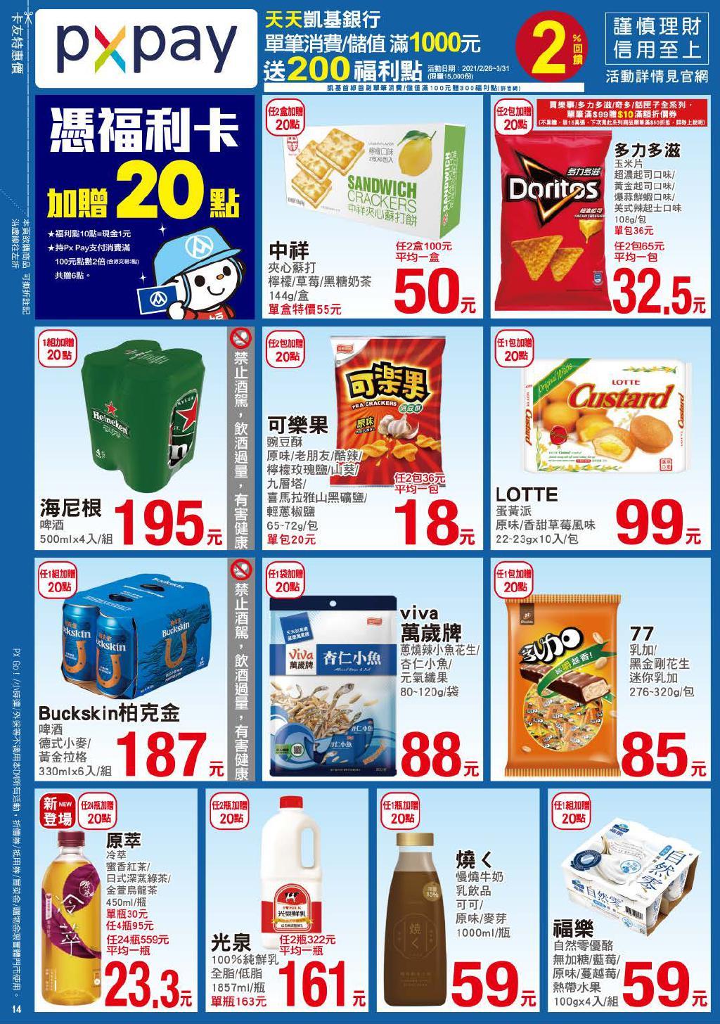 pxmart20210408_000014.jpg