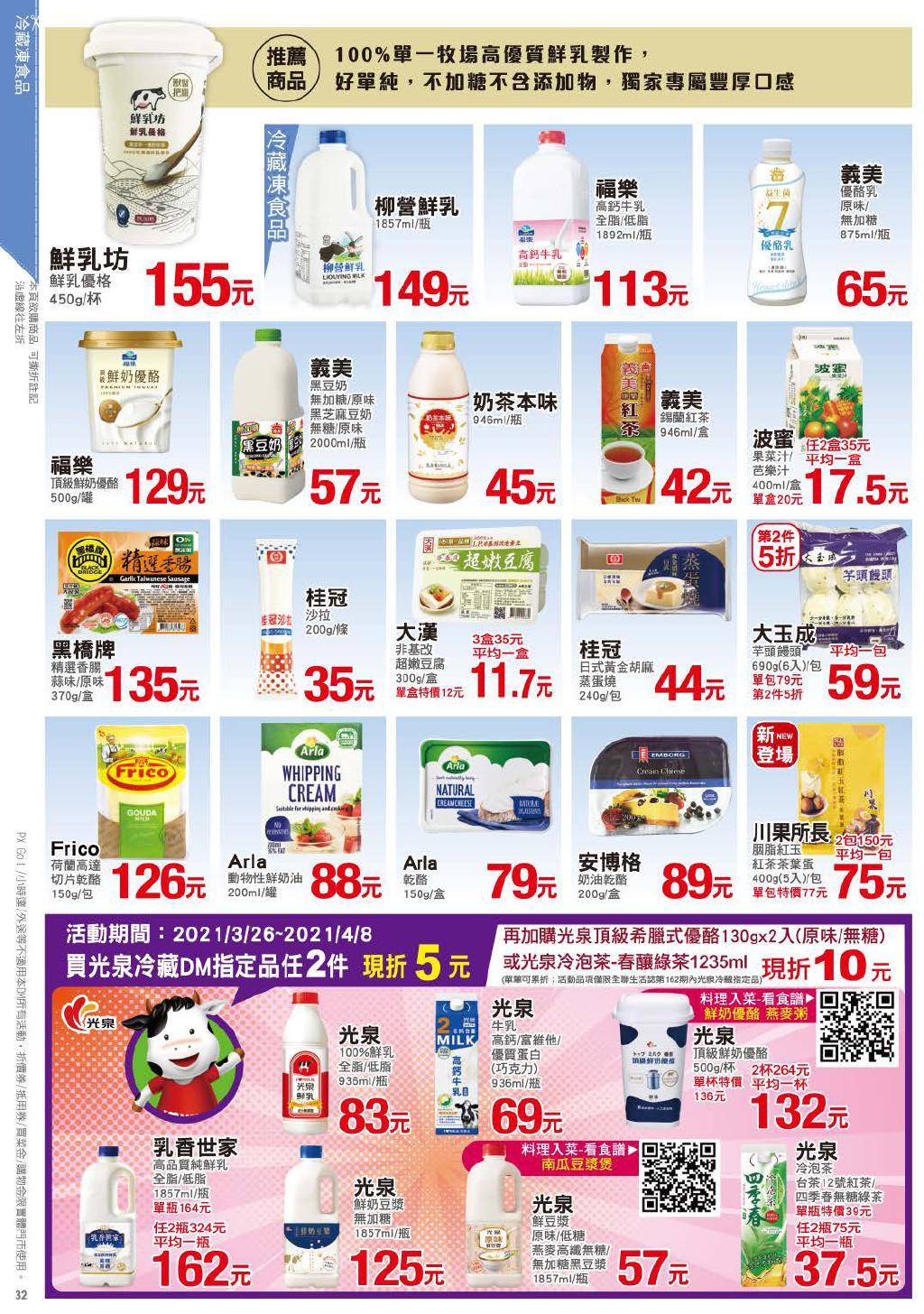 全聯福利中心 DM【2021/4/8 止】全聯生活誌》冷藏凍食品