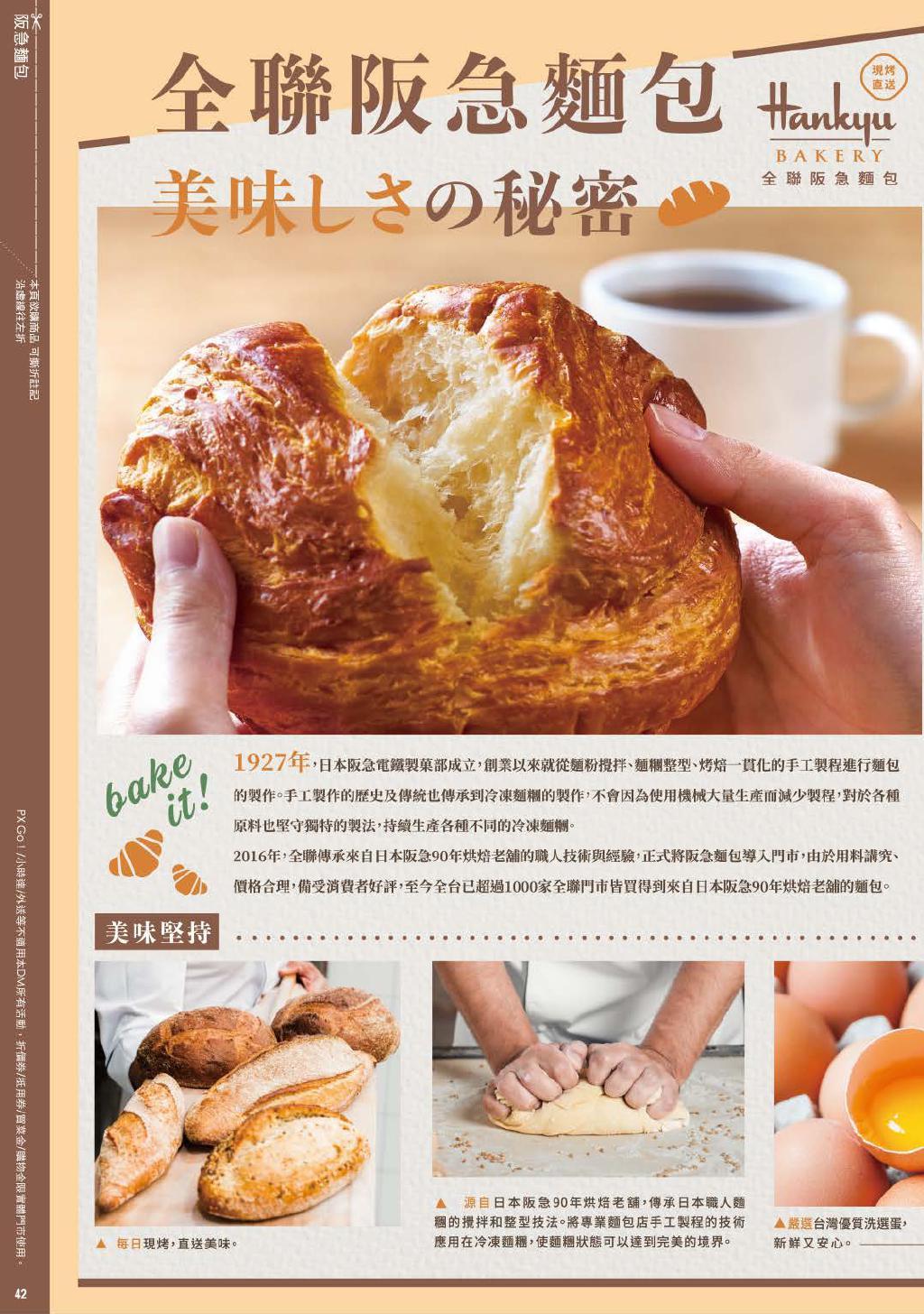 全聯福利中心 DM【2021/4/8 止】全聯生活誌》全聯阪急麵包