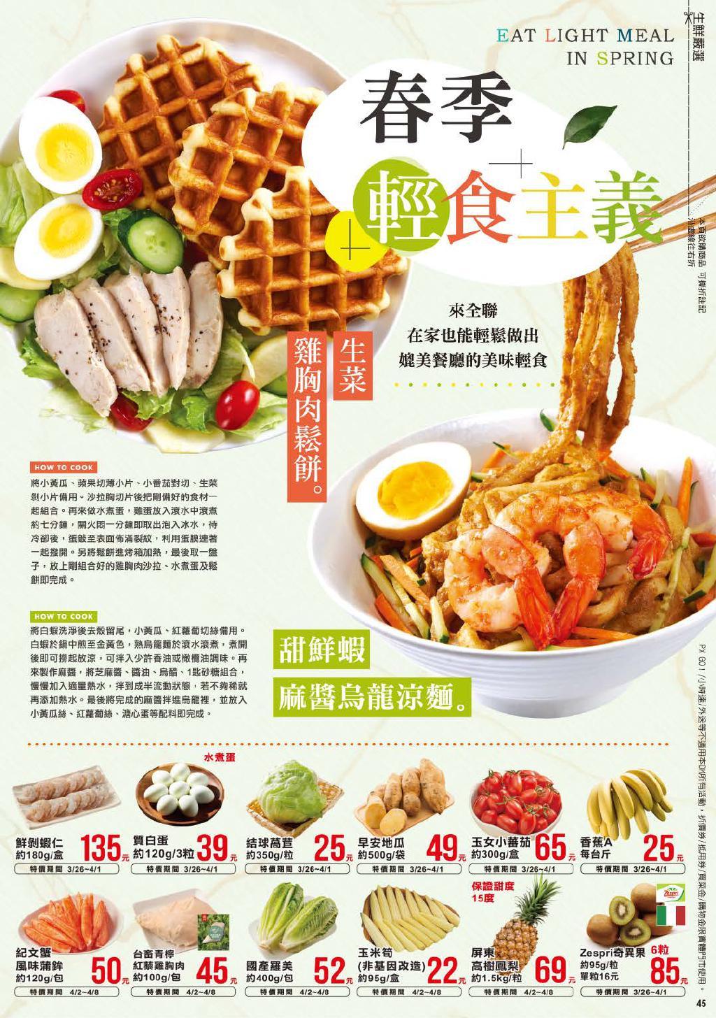 全聯福利中心 DM【2021/4/8 止】全聯生活誌》春季輕食主義