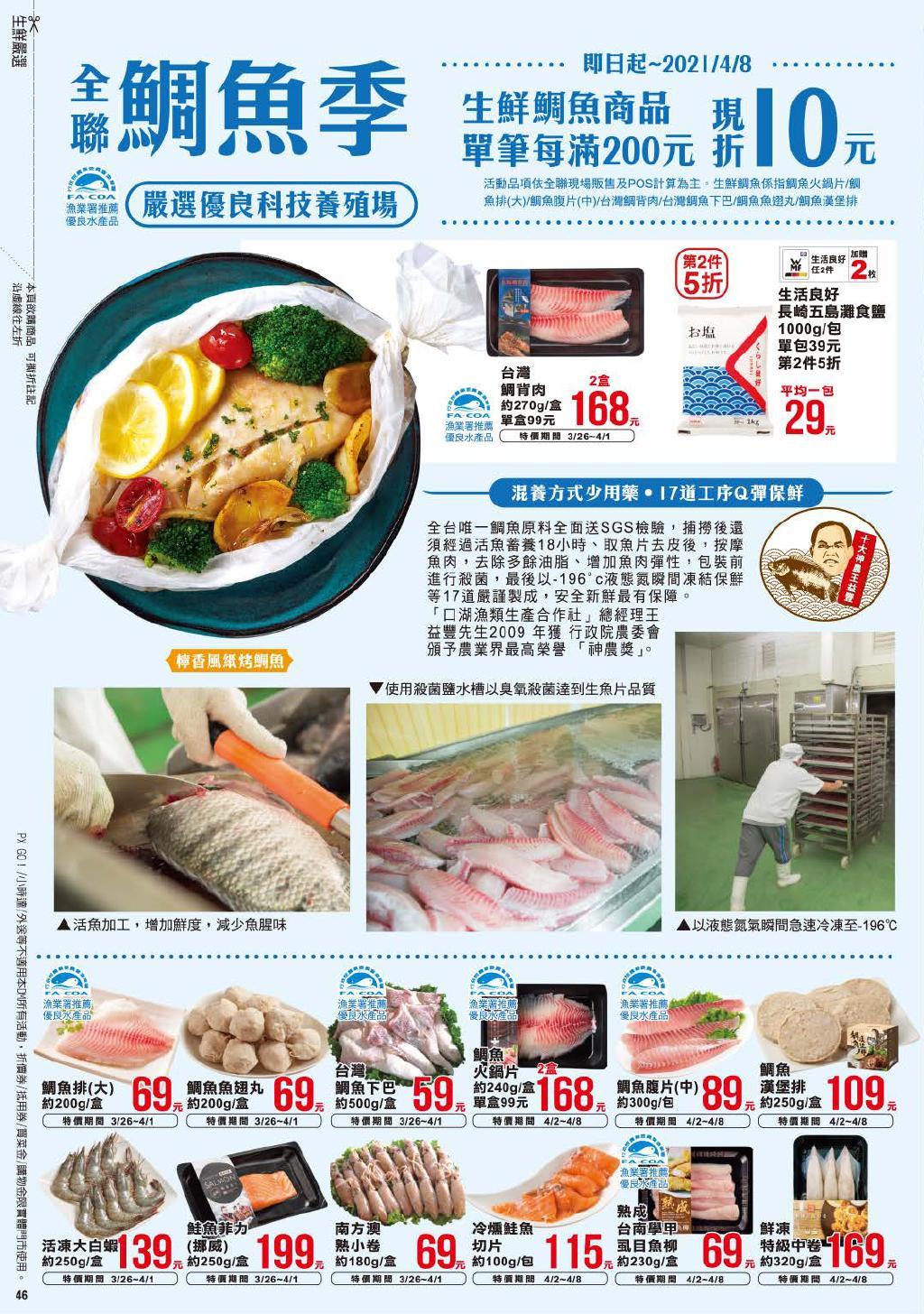 全聯福利中心 DM【2021/4/8 止】全聯生活誌》鯛魚季