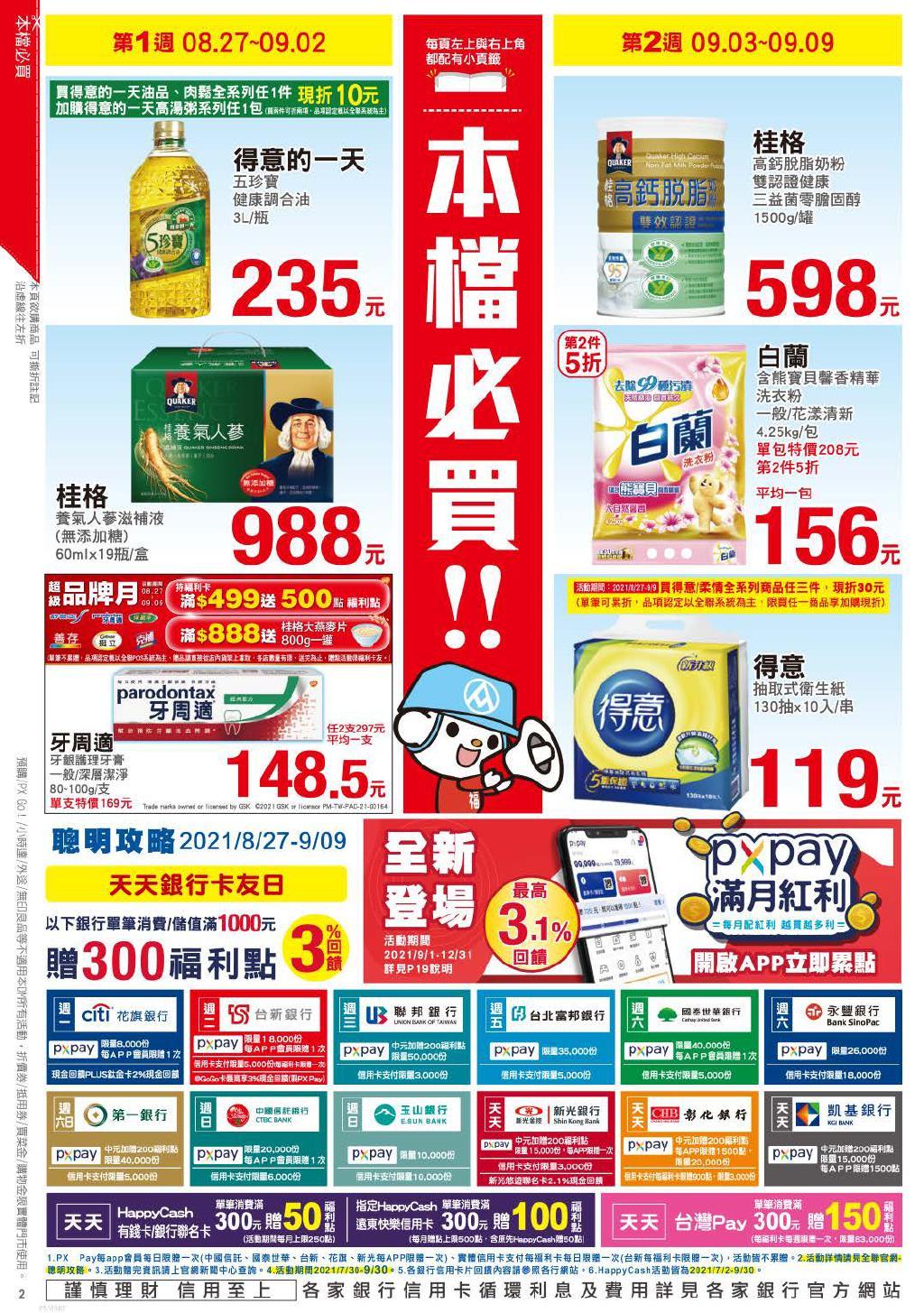 pxmart20210909_000002.jpg