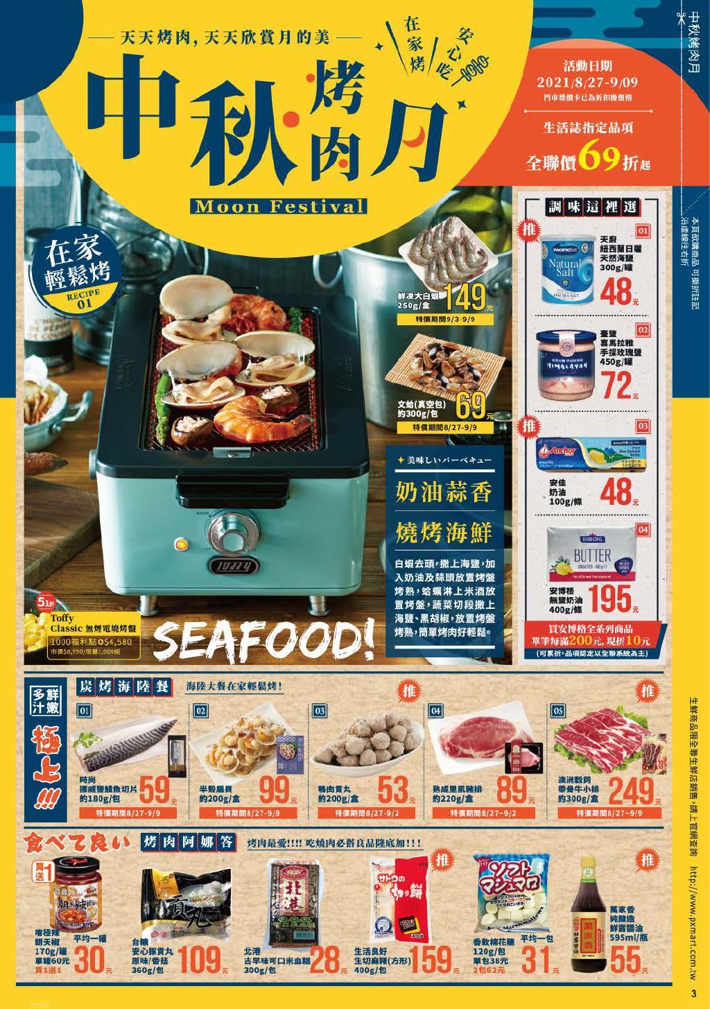 pxmart20210909_000003.jpg