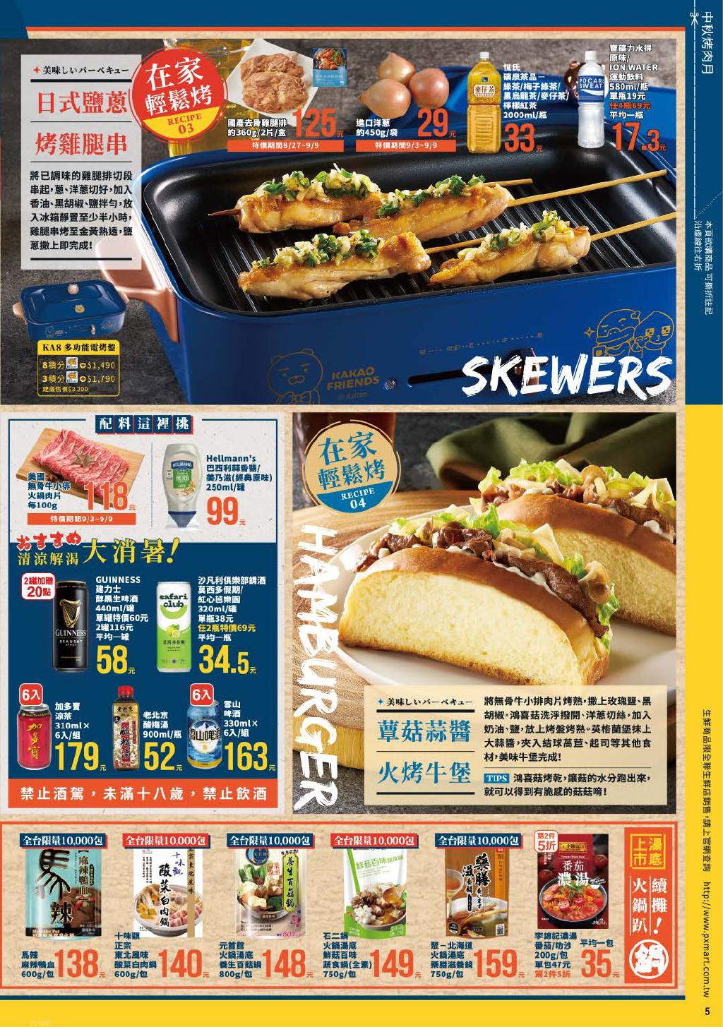 pxmart20210909_000005.jpg