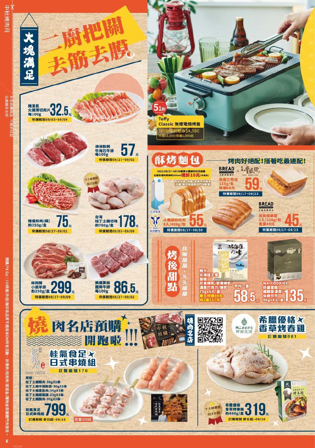 pxmart20210909_000006.jpg