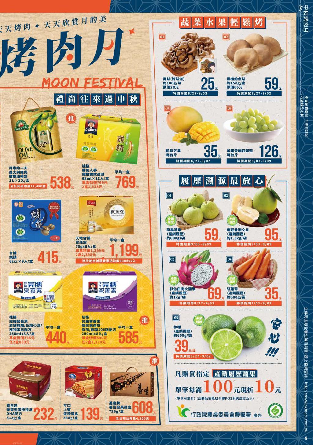 pxmart20210909_000009.jpg