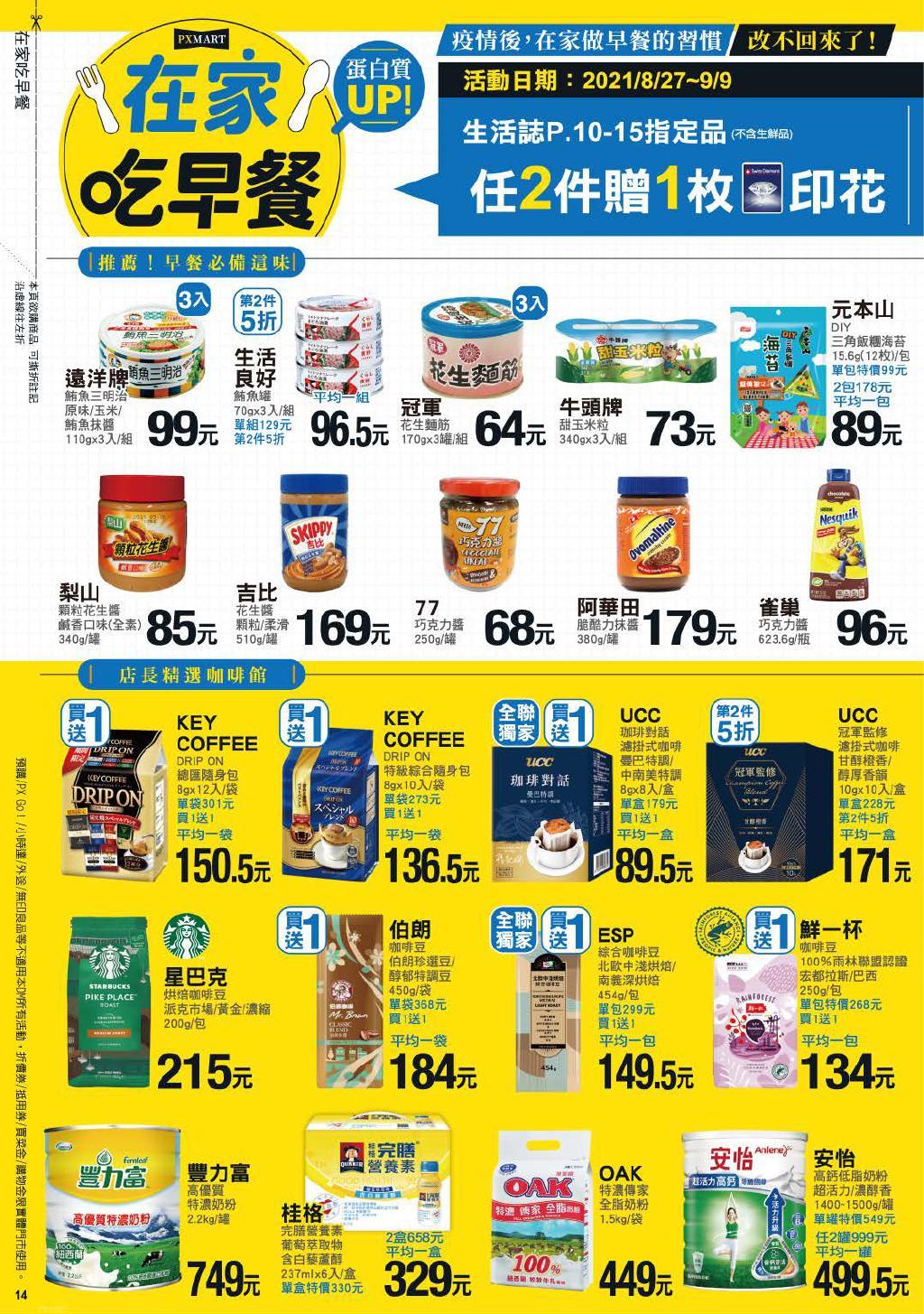 pxmart20210909_000014.jpg