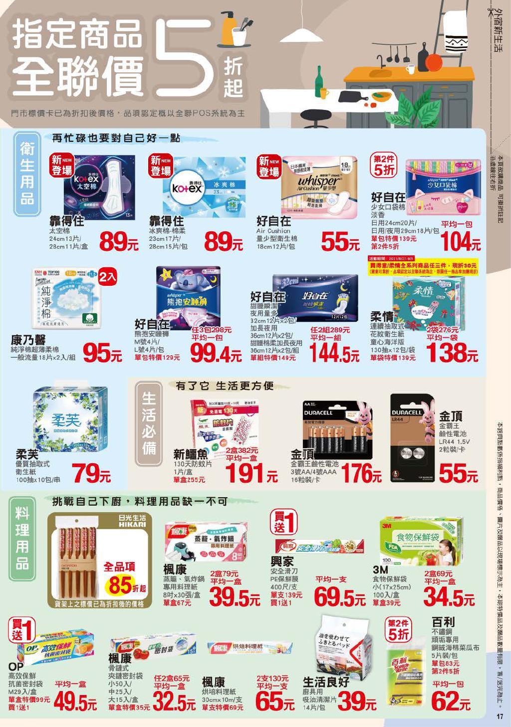 pxmart20210909_000017.jpg