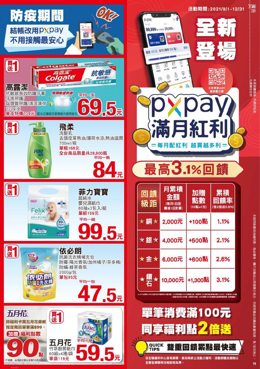 pxmart20210909_000019.jpg