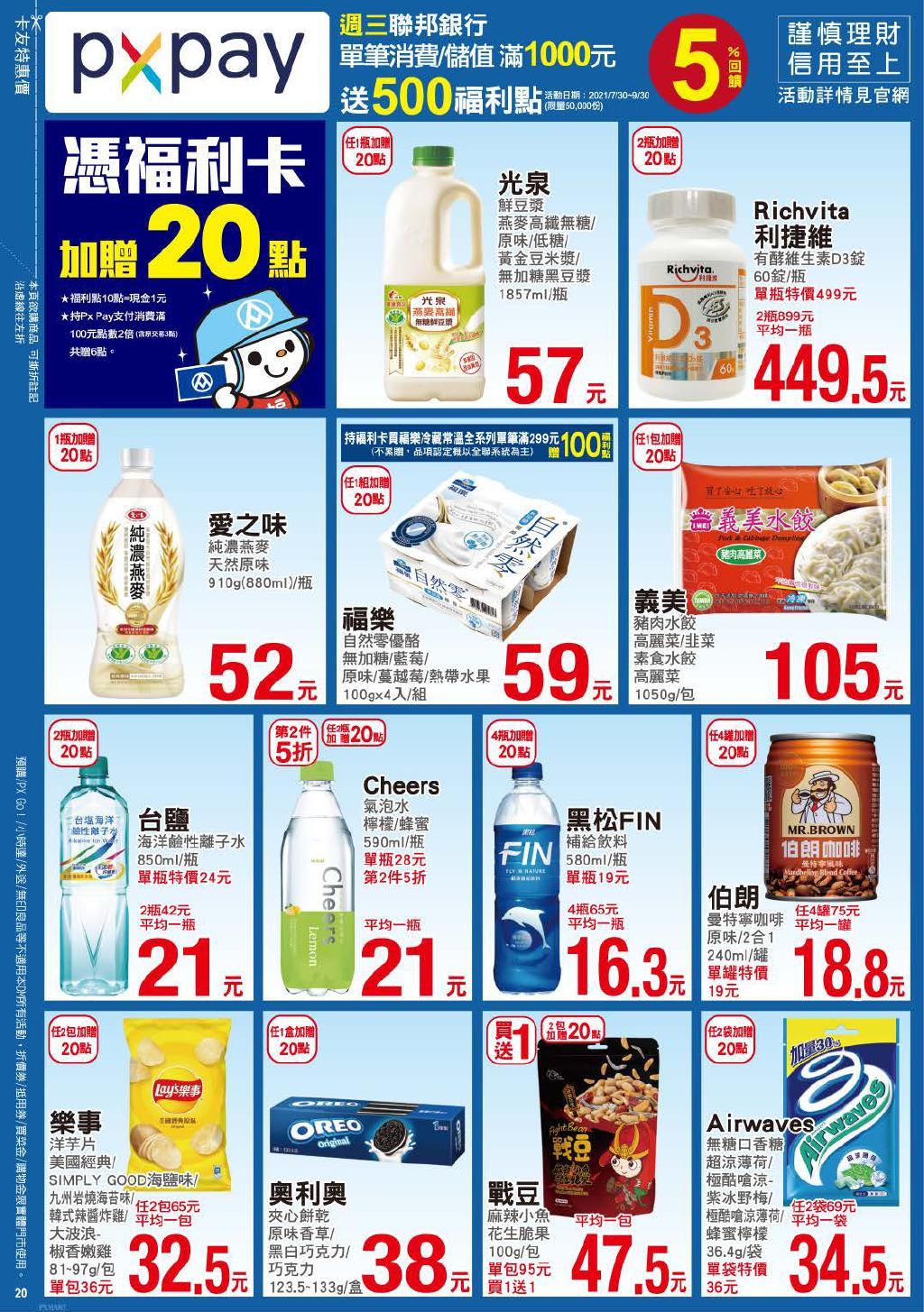 pxmart20210909_000020.jpg