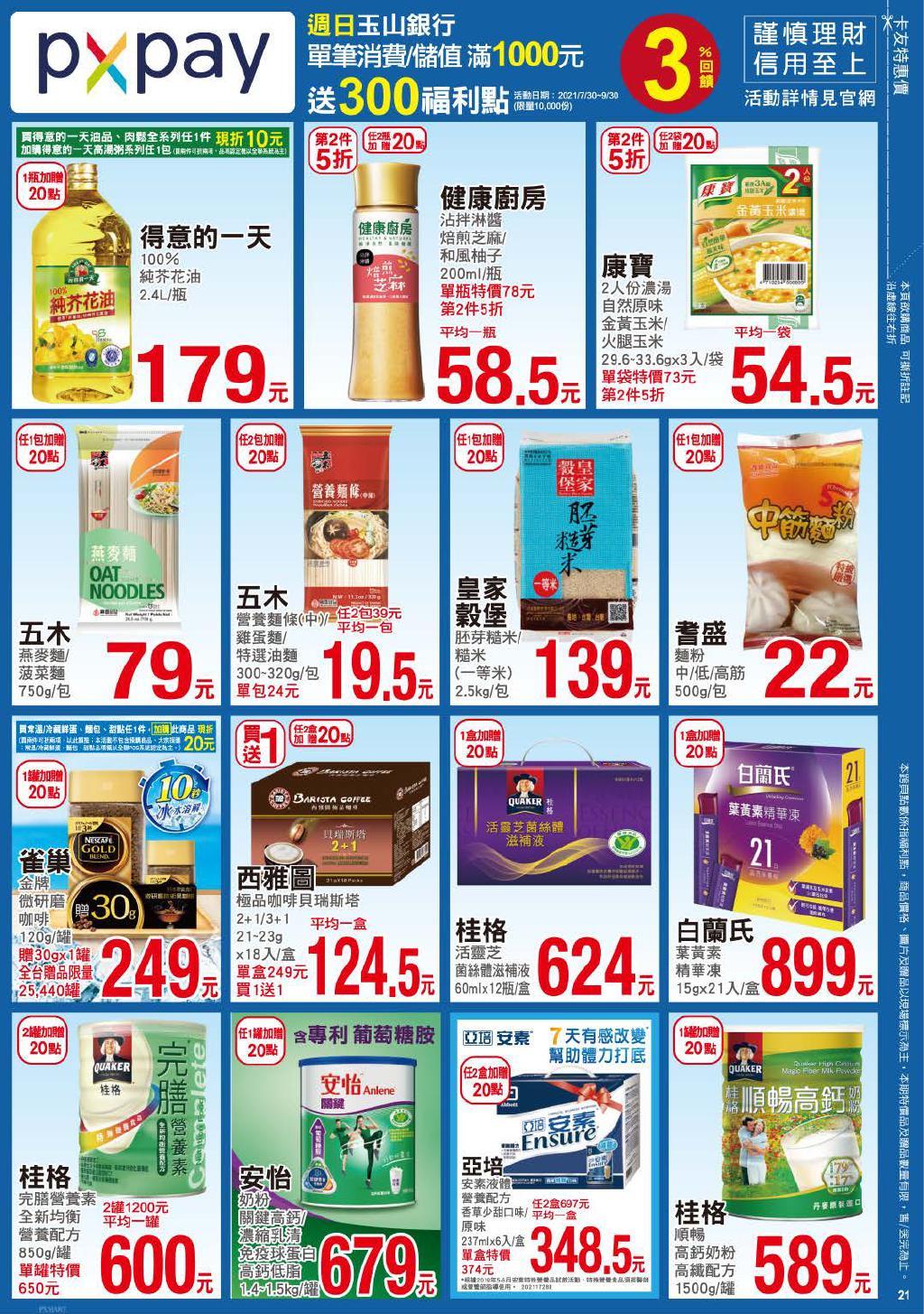 pxmart20210909_000021.jpg