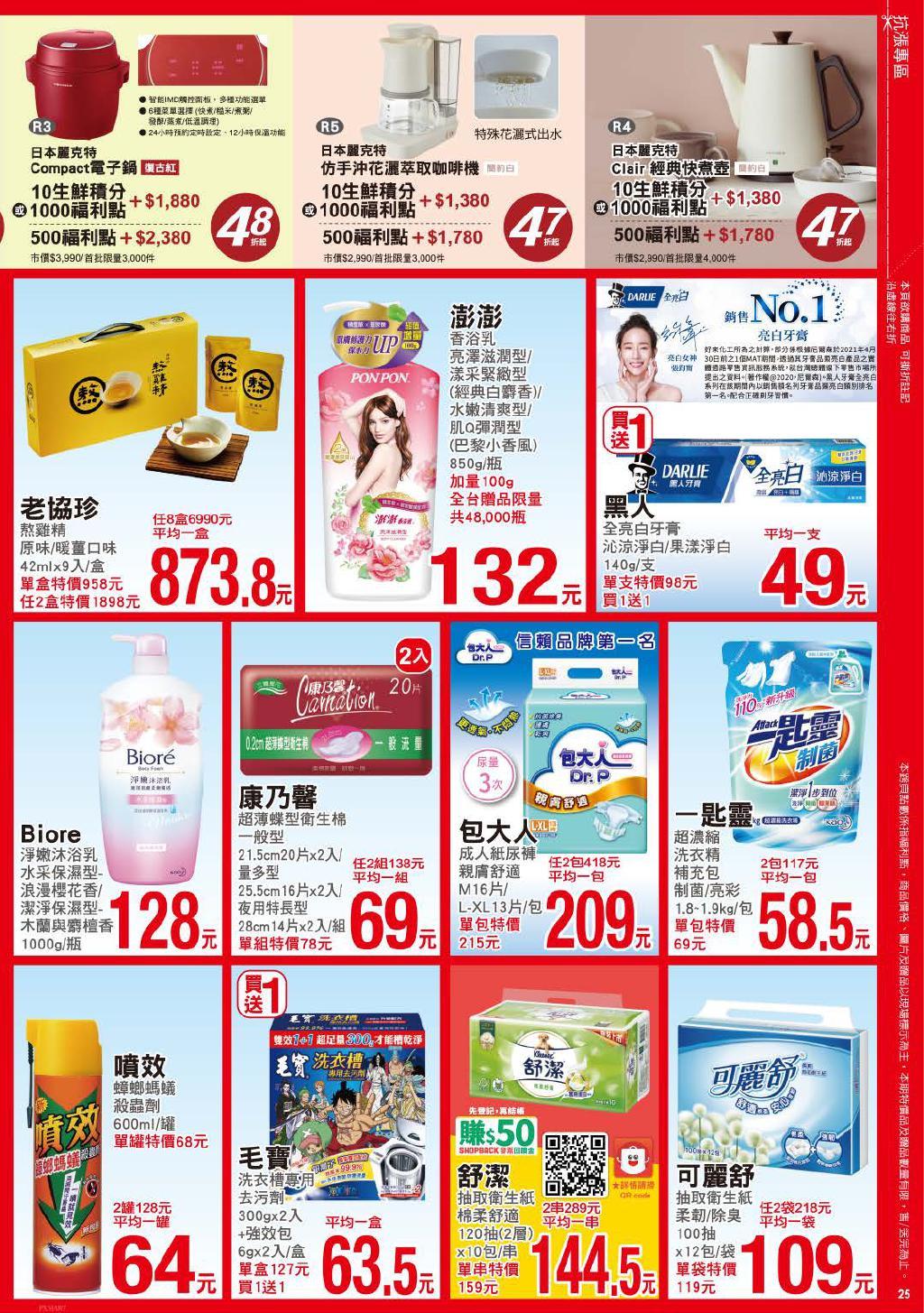 pxmart20210909_000025.jpg