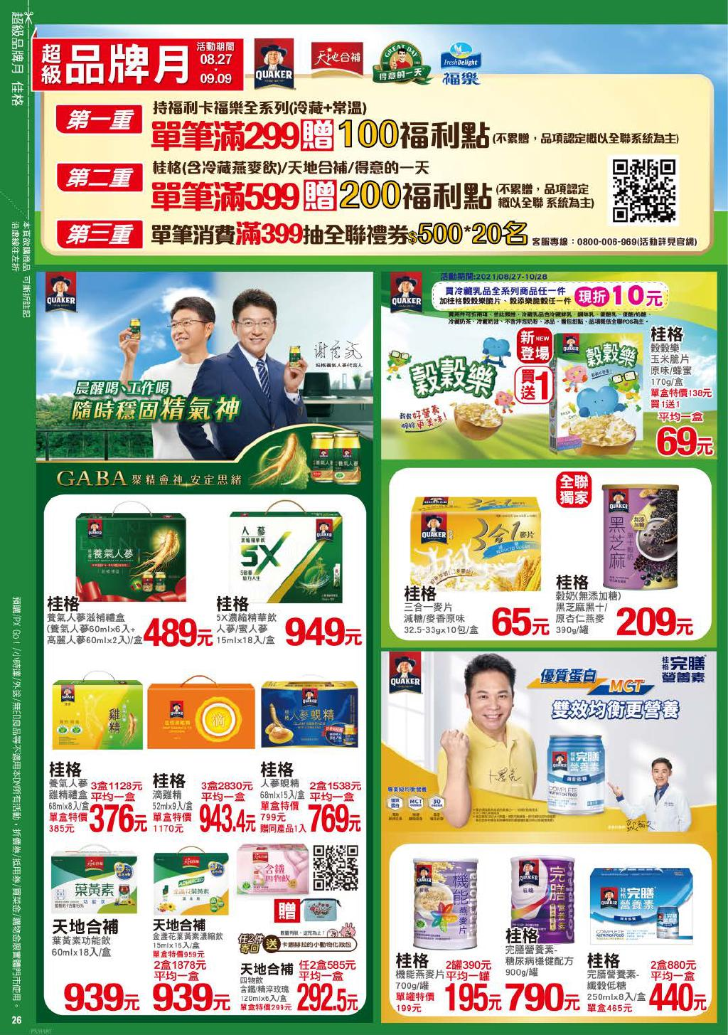 pxmart20210909_000026.jpg