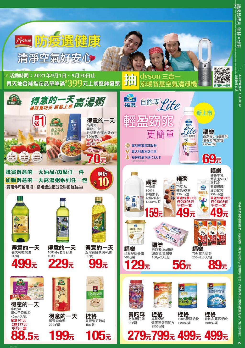 pxmart20210909_000027.jpg