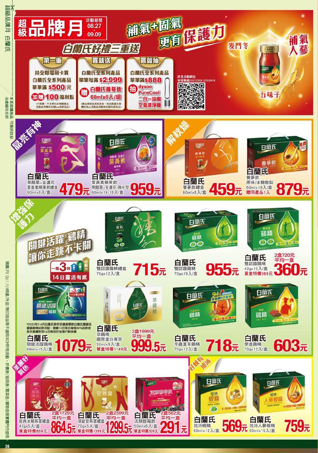 pxmart20210909_000028.jpg