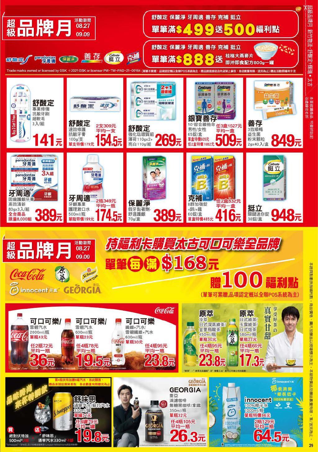 pxmart20210909_000029.jpg