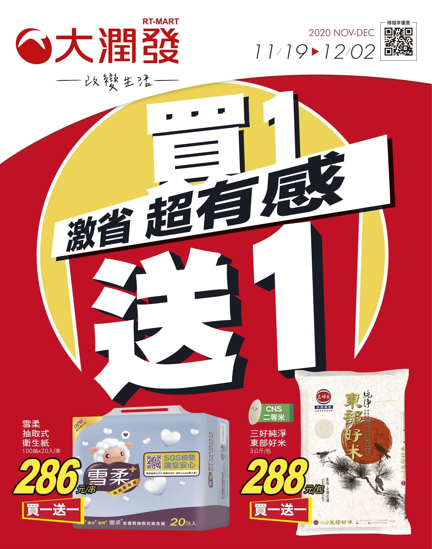 大潤發 🛒 DM 【2020/12/2 止】🛒促銷目錄、優惠內容