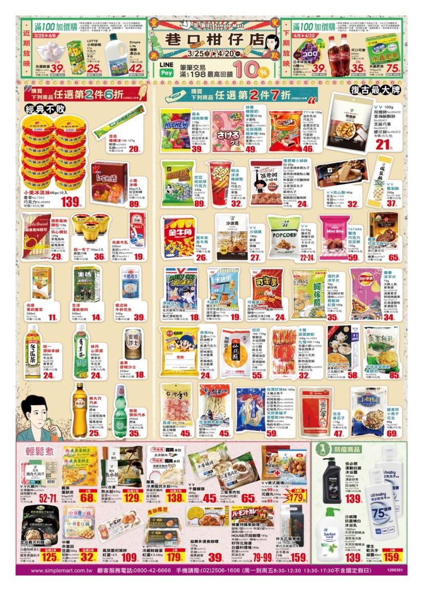 美廉社 DM、促銷目錄、優惠內容【2020/4/20 止】