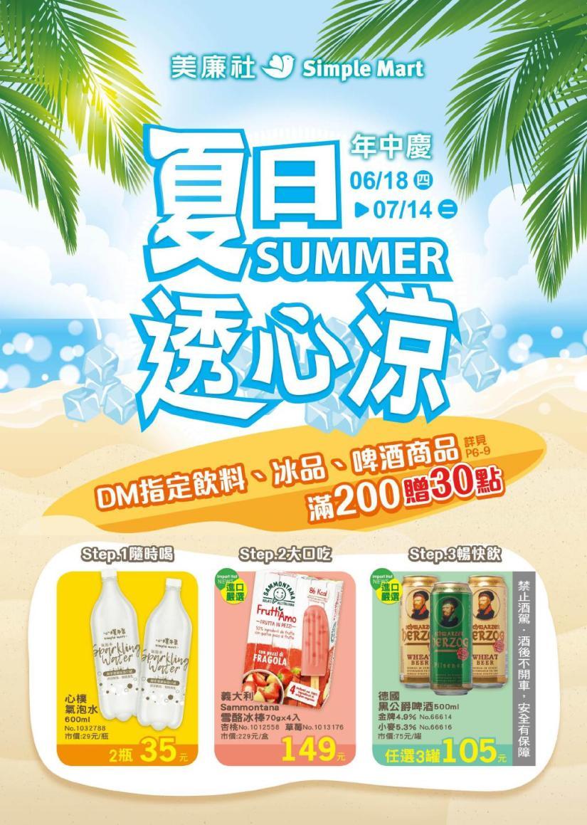 美廉社 DM 2020/6/18~2020/7/14 【2020/7/14 止】