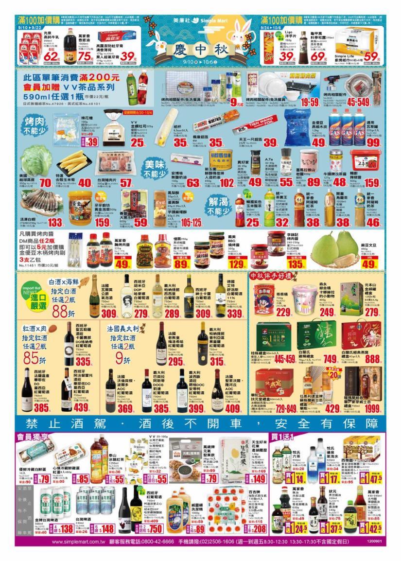 美廉社 DM、促銷目錄、優惠內容 【2020/9/22 止】