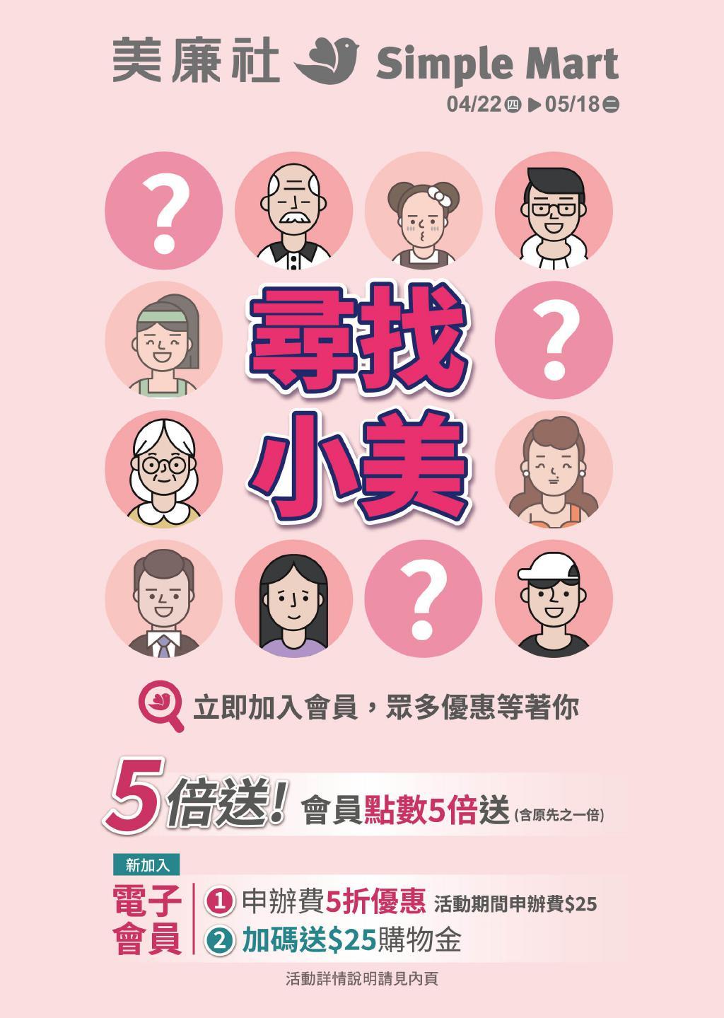 美廉社 DM  【2021/5/18 止】 促銷目錄、優惠內容