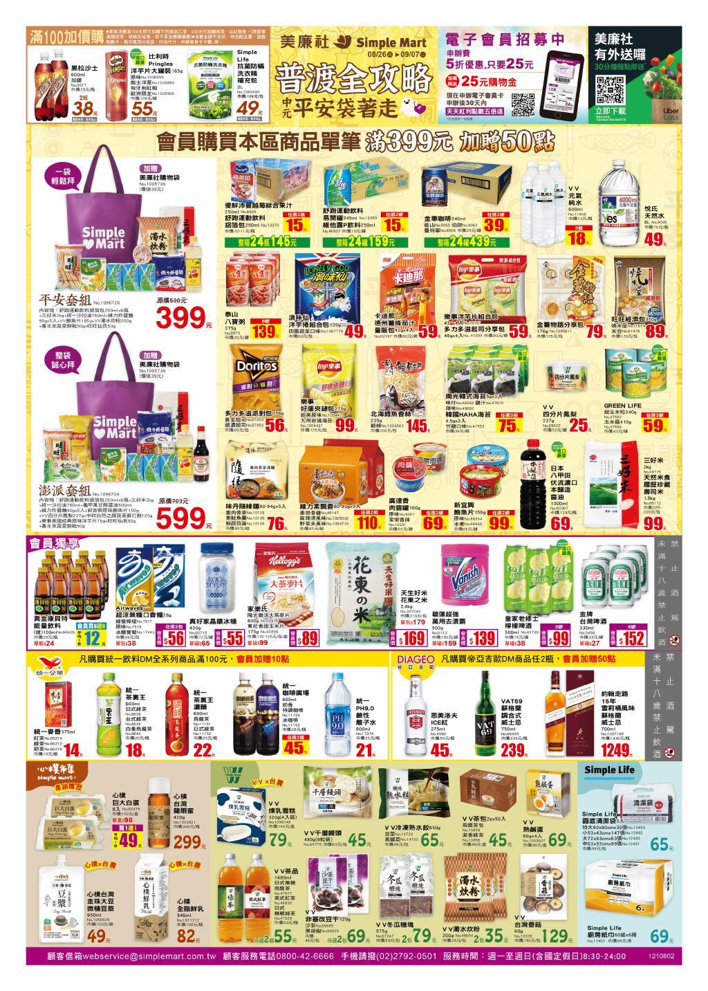 美廉社DM 【2021/9/7止】促銷目錄、優惠內容