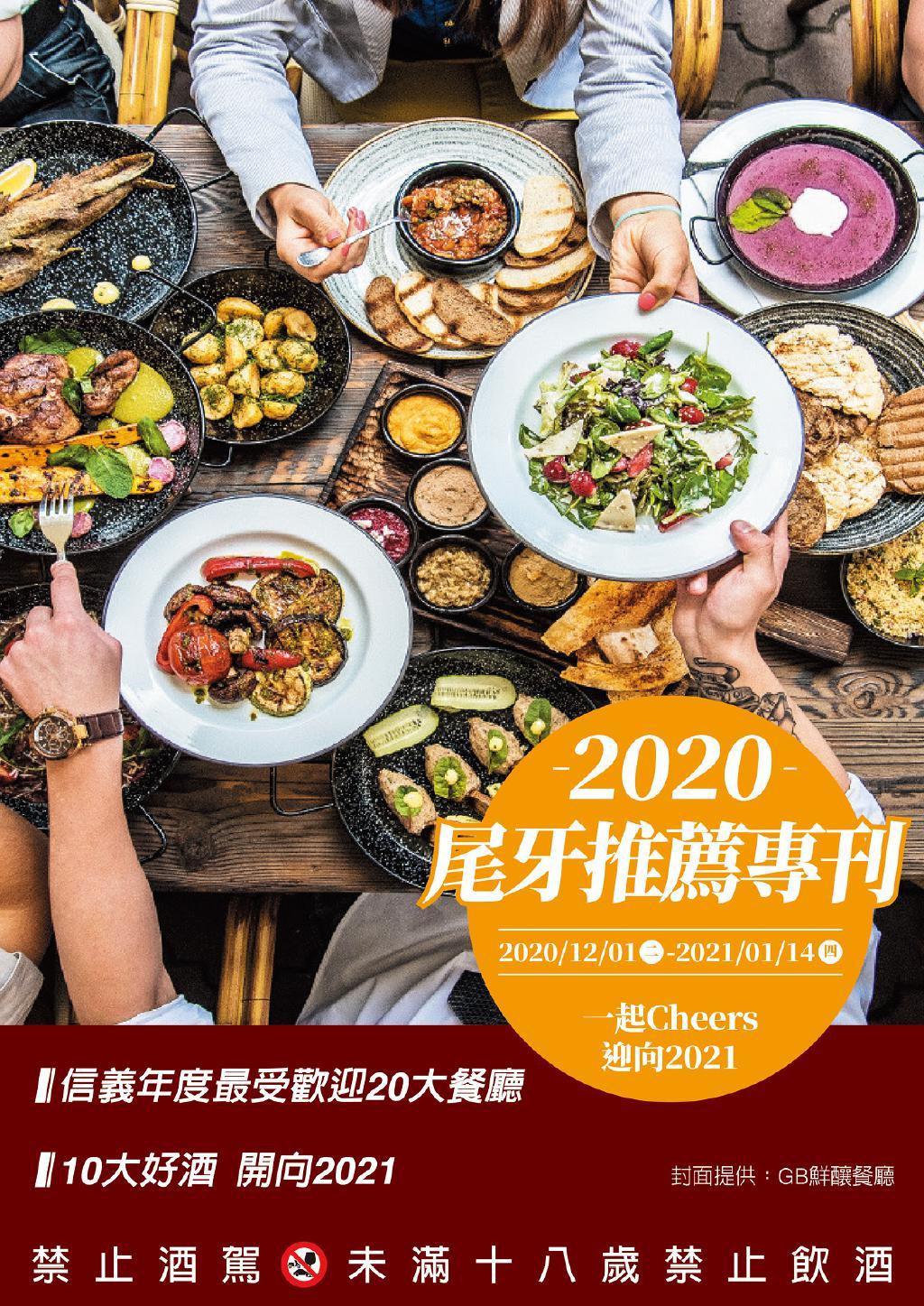 新光三越《信義新天地》DM 2020尾牙推薦專刊 【2021/1/14 止】