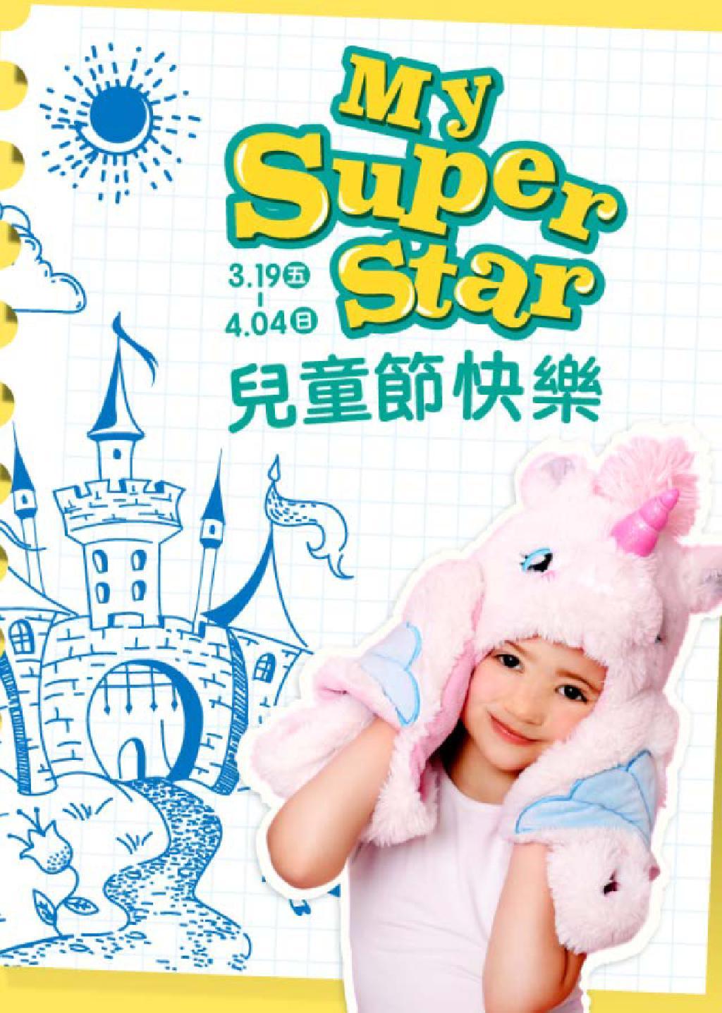 新光三越《信義新天地》DM 2021兒童節 【2021/4/4 止】