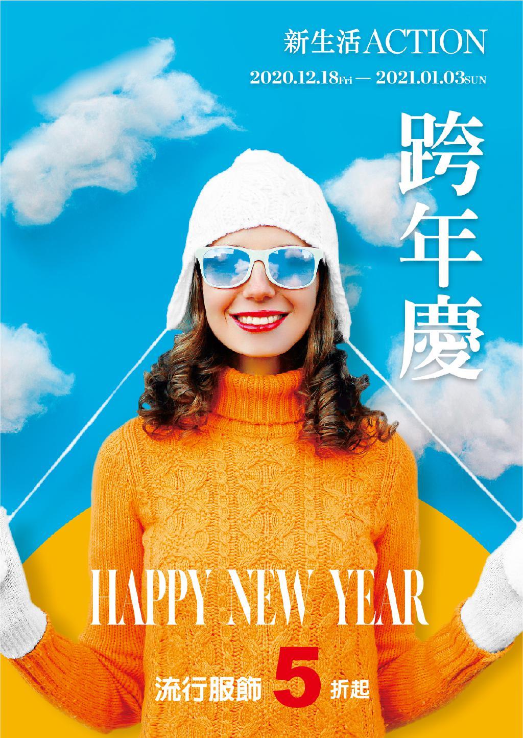 新光三越《台北站前店》DM 2020》2021 跨年慶 【2021/1/3 止】
