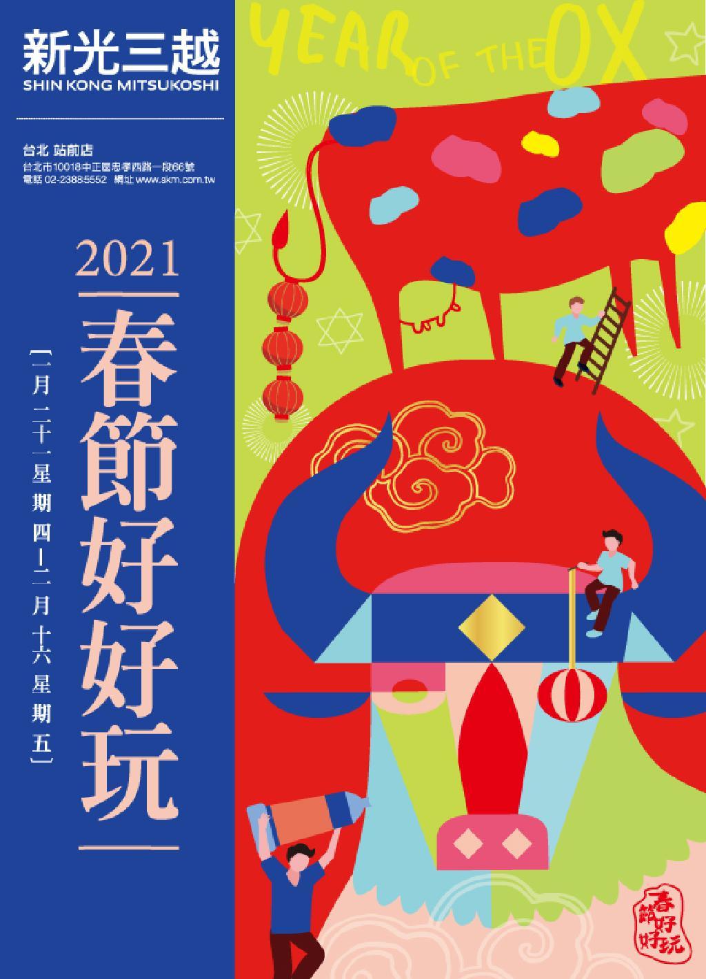 新光三越《台北站前店》DM 2021春節好好玩 【2021/2/16 止】