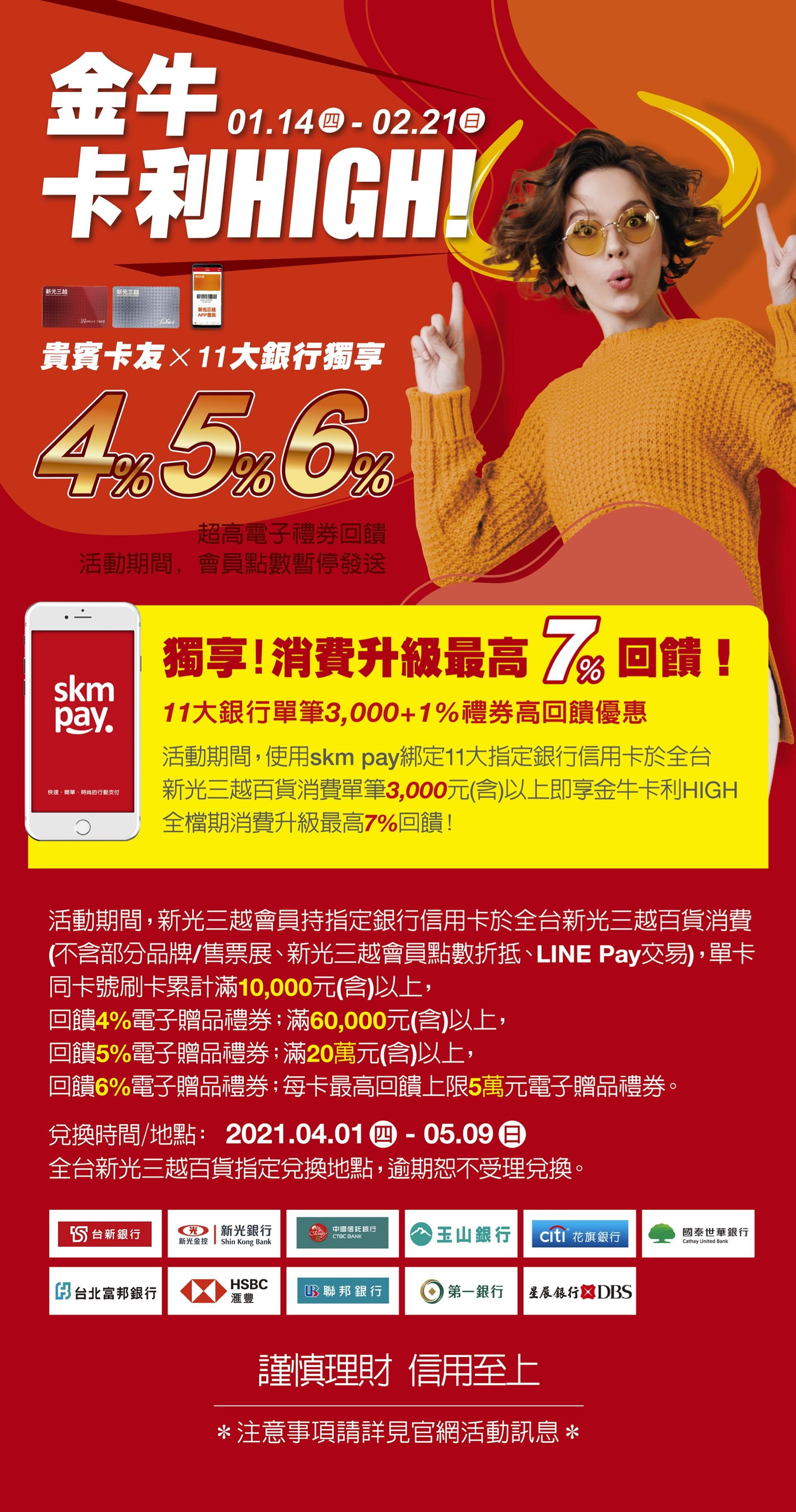 新光三越《台北站前店》西洋情人節 【2021/2/21 止】