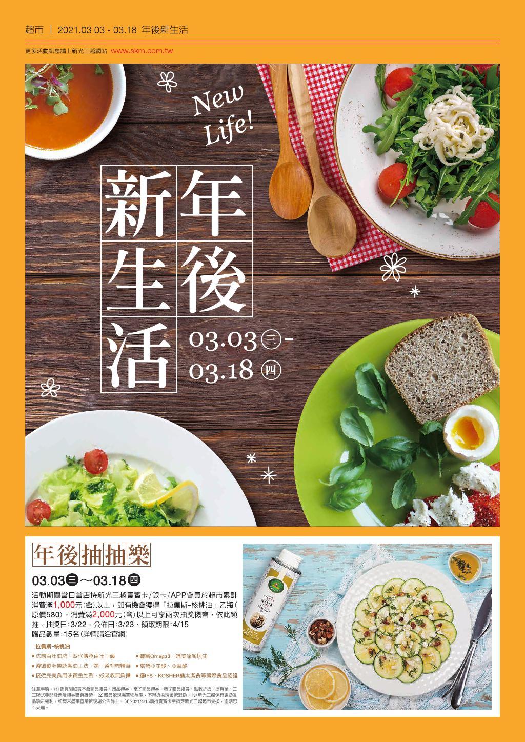 新光三越《台北站前店》DM 年後新生活【2021/3/18 止】