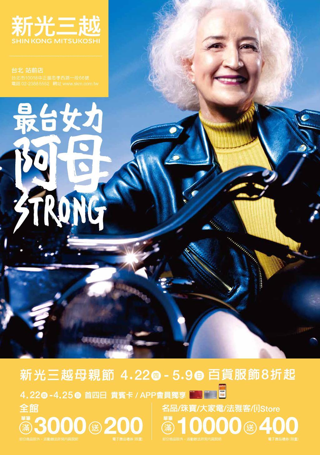 新光三越《台北站前店》DM 2021母親節【2021/5/9 止】