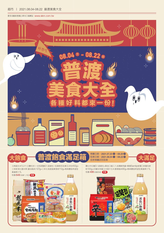 新光三越《台北站前店》DM 2021普渡美食大全【2021/8/22 止】