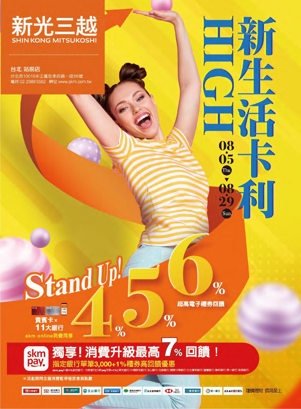 新光三越《台北站前店》DM 新生活卡利HIGH【2021/8/29 止】