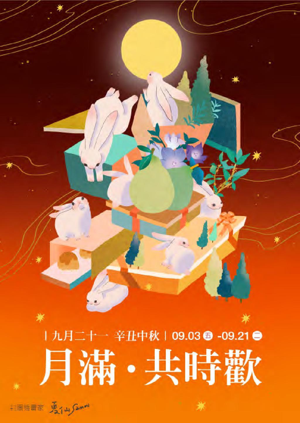 新光三越《台北站前店》DM 2021中秋節【2021/9/21 止】