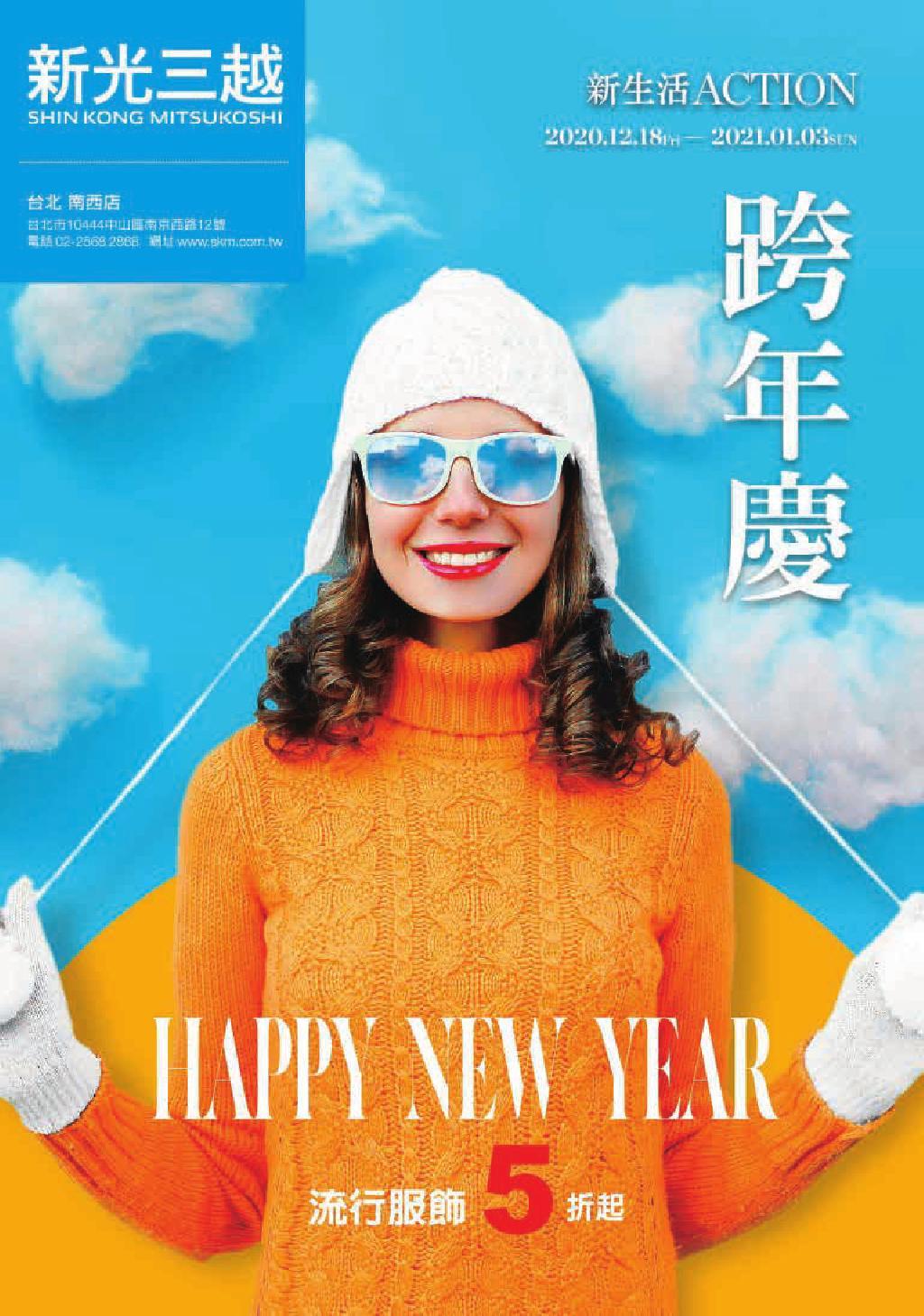 新光三越《台北南西店》DM 2020》2021 跨年慶 【2021/1/3 止】