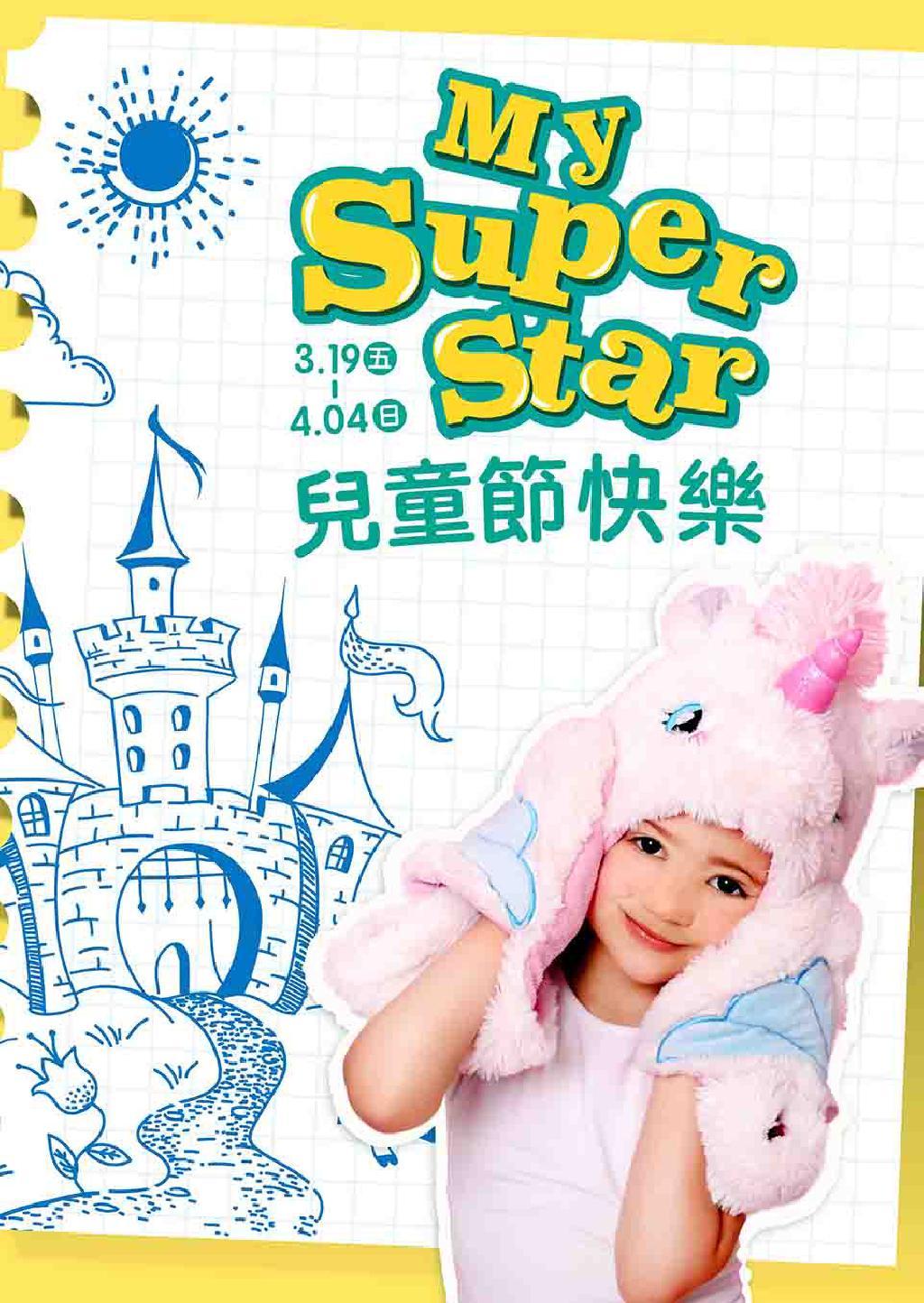 新光三越《台北南西店》DM 2021兒童節【2021/4/4 止】