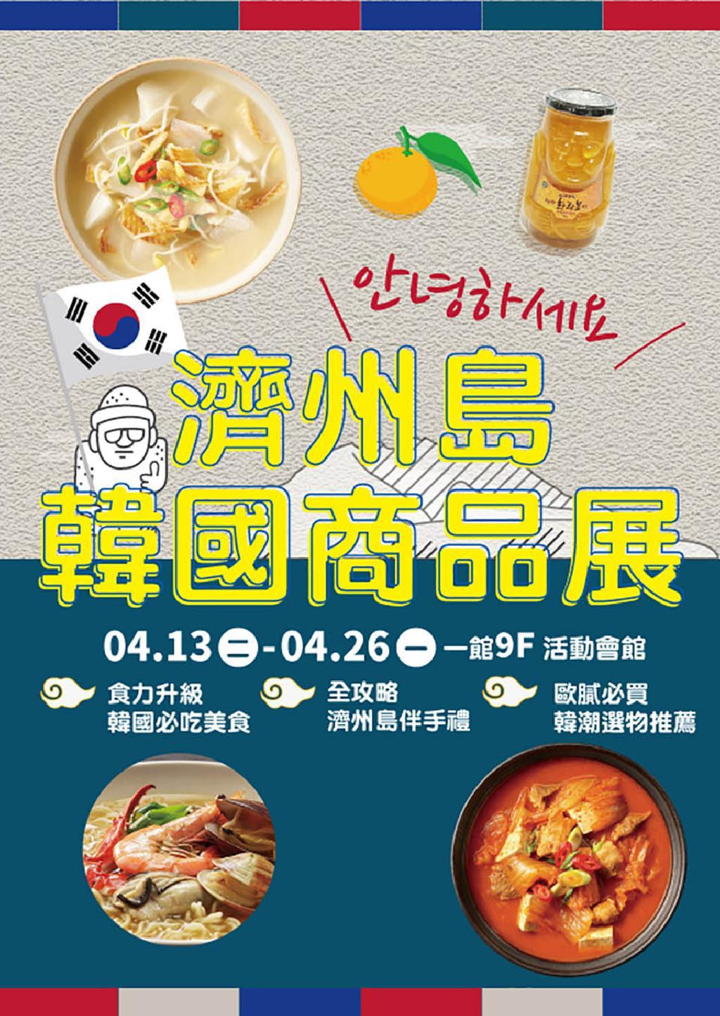 新光三越《台北南西店》DM 濟州島韓國商品展【2021/4/26 止】