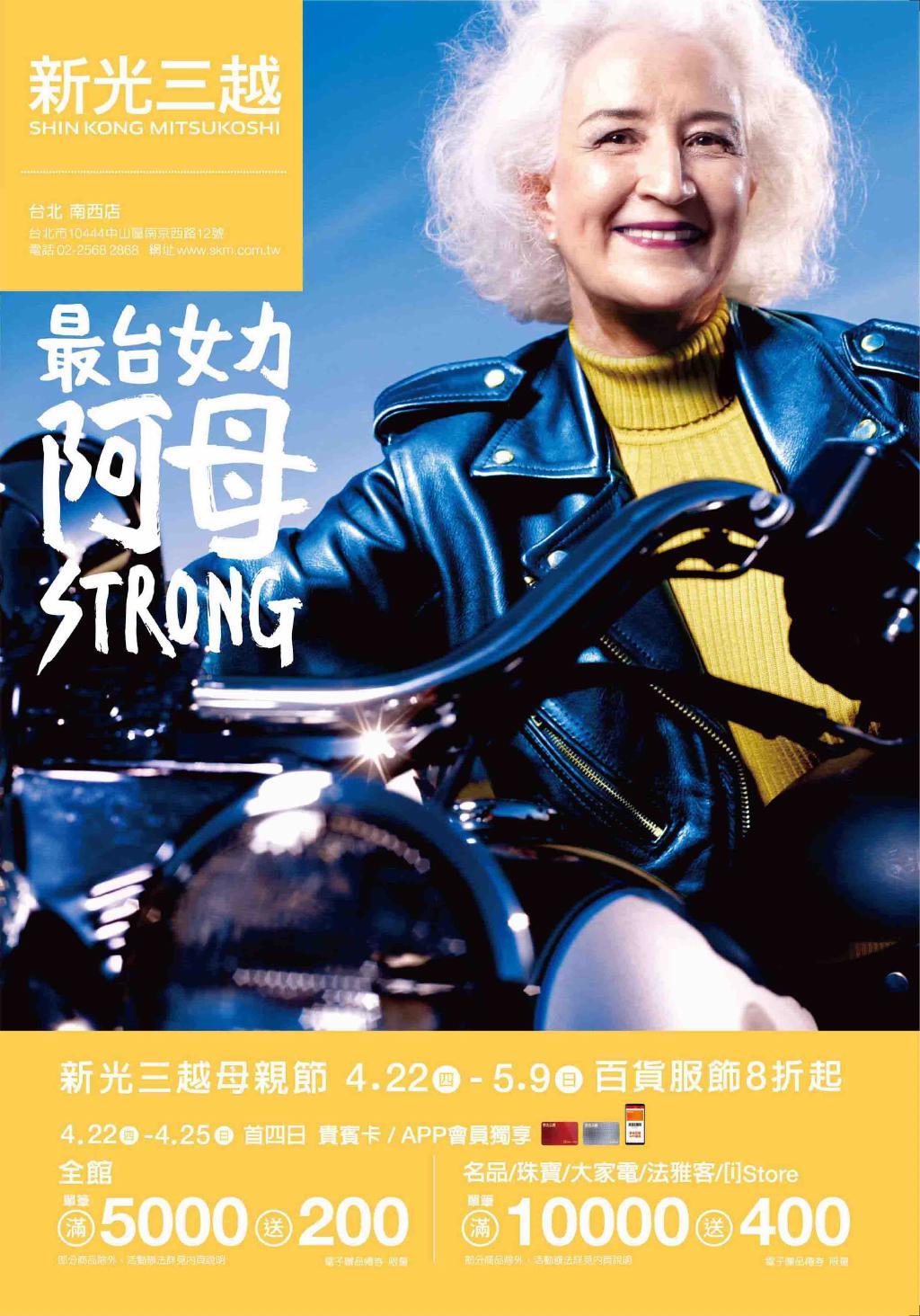 新光三越《台北南西店》DM 2021母親節【2021/5/9 止】