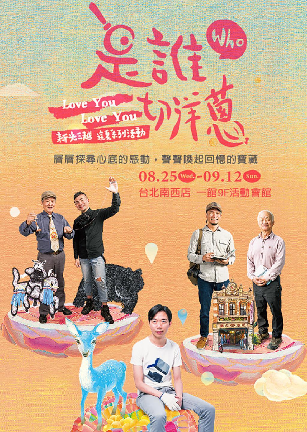 新光三越《台北南西店》是誰切洋蔥【2021/9/12 止】